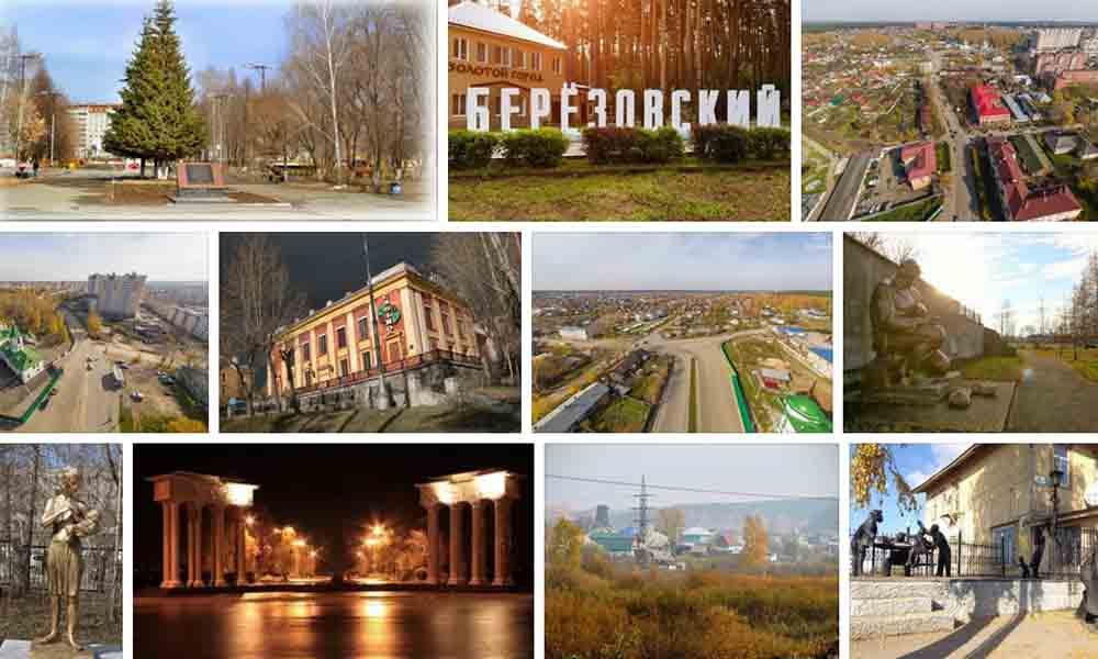 Берёзовский Свердловская область номера такси
