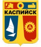 Каспийск телефоны такси