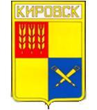 Кировск (Мурманск) телефоны такси
