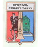 Петровск-Забайкальский телефоны такси