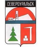 Североуральск телефоны такси
