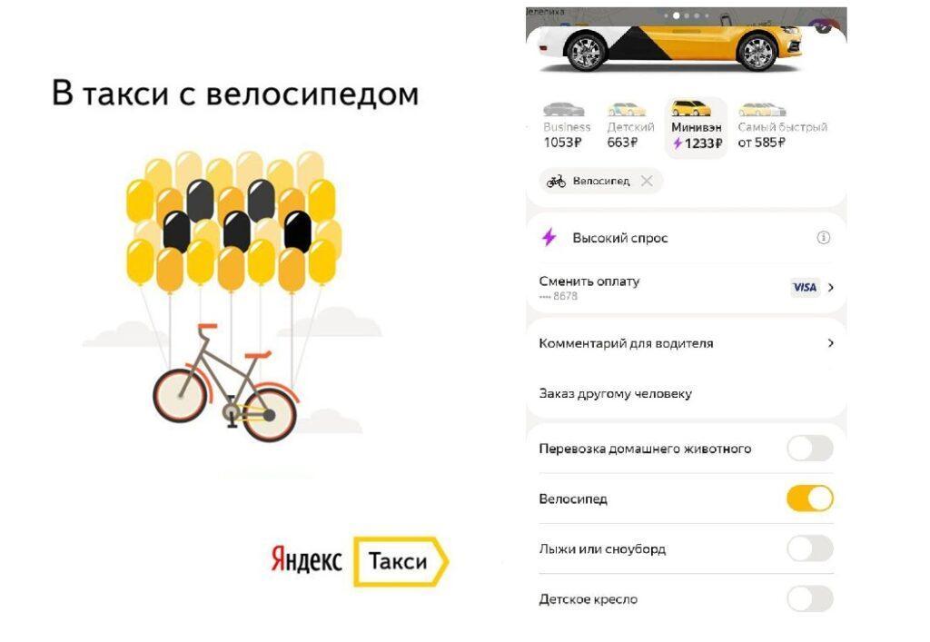 Такси для велосипеда